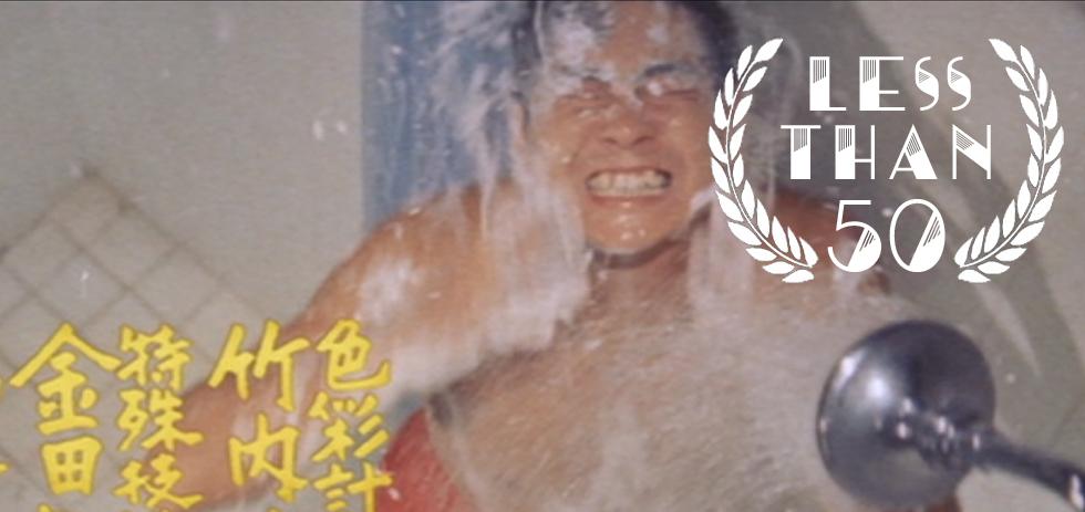 I Hate But Love (dir. Koreyoshi Kurahara, 1962)